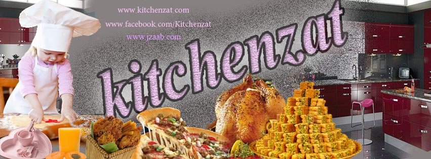 كيتشنزات – Kitchenzat